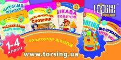 издательство торсинг купить книгу украина