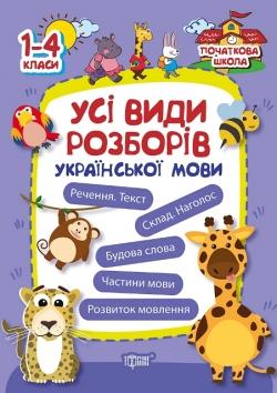 Купить Начальная школа. Все виды разборов украинского языка торсинг украина