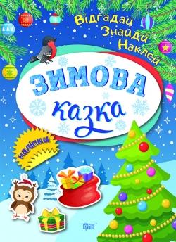 Купить книгу отгадай найди наклей Зимняя сказка торсинг украина