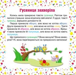 Читаємо англійською та українською. 7 stories. Хто кращий?