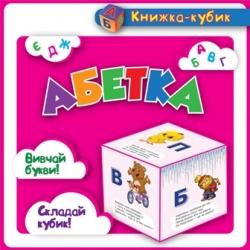 Купить книгу кубик азбука для малышей издательство Торсинг
