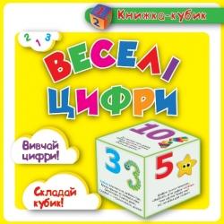 Купить книгу кубик веселые цифры торсинг украина