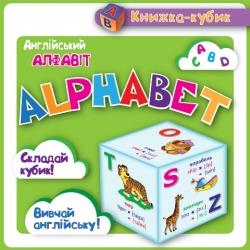 Купить книгу кубик alphabet английский алфавит торсинг