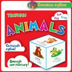 Купить книгу кубик животные для малышей издательство Торсинг Украина