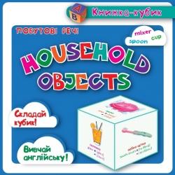 Купить книгу кубик бытовые предметы для малышей издательство Торсинг Украина книга почтой