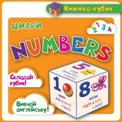 Маленька книжка-кубик. Цифры / Numbers