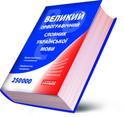 Большой орфографический словарь Украинско языка (250000 слов) торсинг украина купить