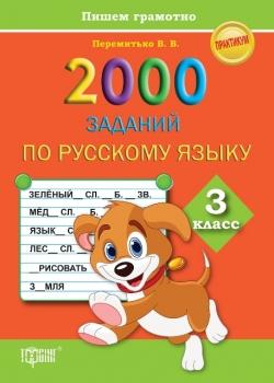 купить практикум 2000 заданий по русскому языку 3 класс. Пишем грамотно торсинг украина