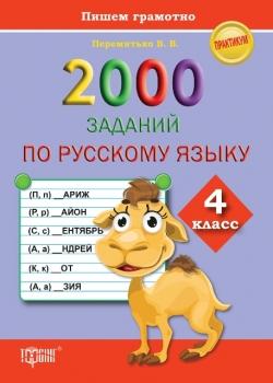 Практикум. 2000 завдань з російської мови 4 клас. Пишемо грамотно.