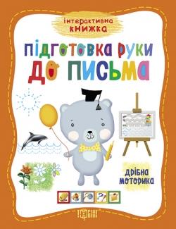 Купить интерактивная книга подготовка руки к письму Торсинг Украина