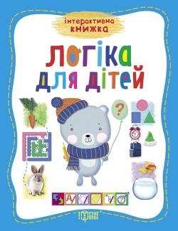 Купить книгу интерактивная книжка логика для детей Торсинг Украина