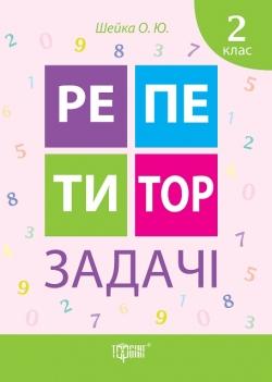 Купити пособие репетитор. Задачи 2 класс торсинг украина