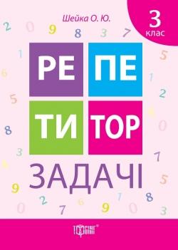 Купить пособие репетитор. Задачи 3 класс торсинг украина