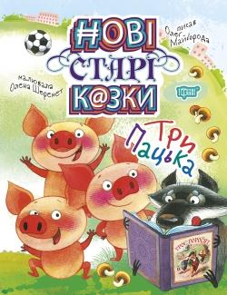 """Книга-сюрприз """"Угадай где"""" торсинг украина купить"""
