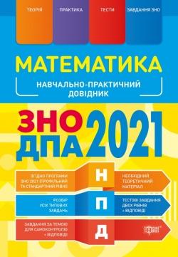 Купить Внеклассное чтение 1 класс торсинг украина