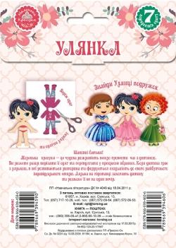 Купити книгу-гру давайте грати! Одягни ляльку. Улянка Торсінг України