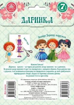 Купити книгу-гру Давайте грати! Одягни ляльку. Даша Торсінг України