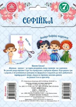 купити книгу-гру давайте грати! Одягни ляльку. Софія Торсінг України