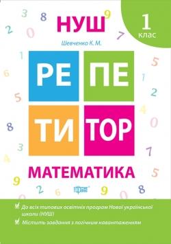 Купить пособие репетитор. Математика. 1 класс торсинг украина