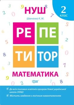 Купить пособие репетитор. Математика. 2 класс торсинг украина
