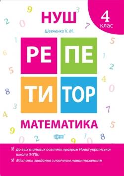 Купить репетитор. Математика. 4 класс торсинг украина