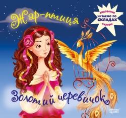 Купить читаем по слогам воспитание сказкой жар-птица золотой башмачок торсинг украина
