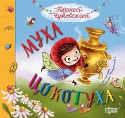 Купить книгу Корней Чуковский муха цокотуха торсинг украина