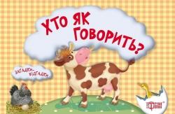 Купить загадки-отгадки кто как говорит? Торсинг Украина