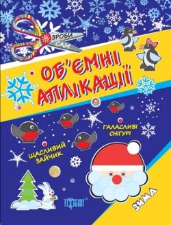 Купить аппликации из кружочков (зима) 3+ торсинг украина