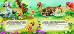 Книга виховання казкою каченя забіяка купити книгу Торсінг Україна