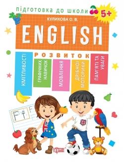 Підготовка до школи. Англійська мова 5+ (ENGLISN)