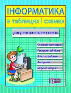 Таблицы и схемы для младшей школы. Информатика для учеников начальных классов торсинг украина купить