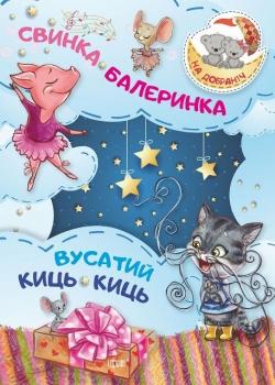 Купить книгу спокойной ночи! свинка -балеринка усатый Кис-кис торсинг украина