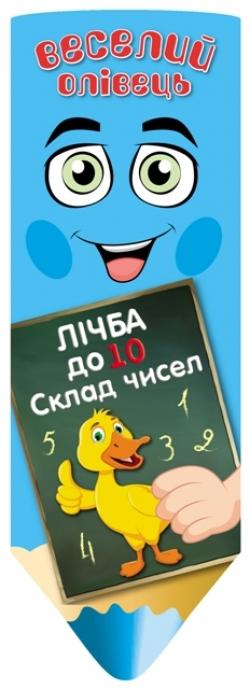 Купить веселый карандаш счет до 10  состав чисел Торсинг Украина
