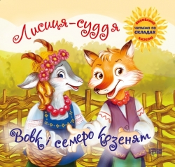 Купить читаем по слогам воспитание сказкой лиса-судья волк и семеро козлят торсинг украина