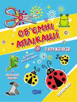 Купить книгу объемные аппликации солнышко сделай сам книга для творчества торсинг Украина