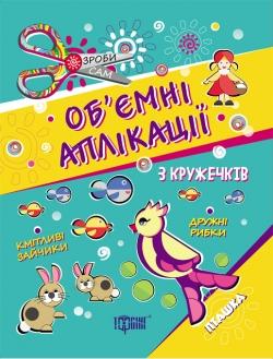 Купить книгу объемные аппликации. Птичка. Сделай сам. Книга для творчества торсинг Украина