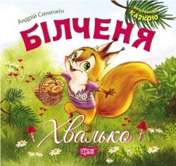 книги для детей купить воспитание сказкой Бельчонок Хвастун торсинг Украина
