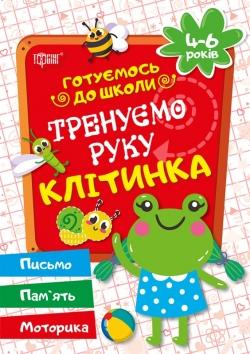 Купить прописи готовимся к школе прописи в клетку для детей 4-6 лет Дерипаско Г.М. торсинг украина