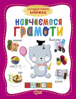 Интерактивная книги для малышей обучаемся грамоте купить книги Украина торсинг