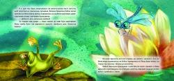 Книга виховання казкою жабеня Квак Торсінг Україна купити