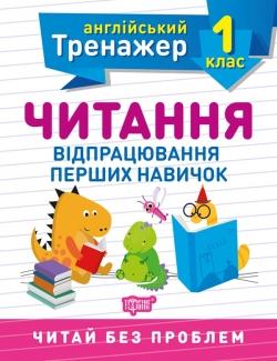 Тренажер по английскому языку. Чтение 1 класс