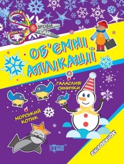 Купить аппликации из кружочков (снеговичок) 3+ торсинг украина