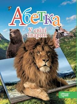 Купить Климов В. Азбука в мире животных  Торсинг Украина