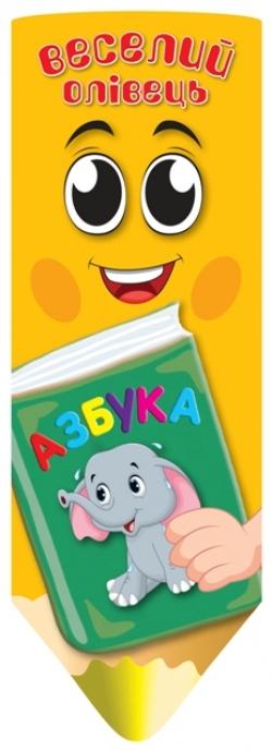 Купить веселый карандаш азбука тосинг украина