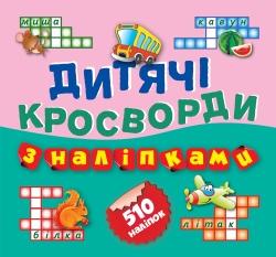 торсинг украина купить детские кроссворды с наклейками автобус