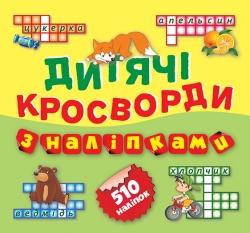 купить детские кроссворды с наклейками лисичка торсинг украина