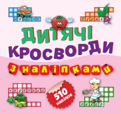 купить детские кроссворды с наклейками помидор торсинг украина