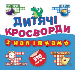купить детские кроссворды с наклейками крокодил торсинг украина
