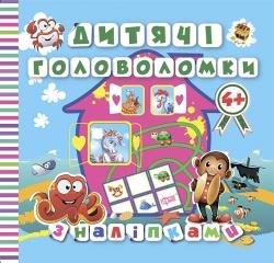 Купить книгу детские головоломки с наклейками  Обезьянка 4+ торсинг украина
